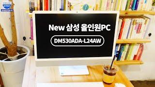 New 삼성 올인원PC DM530ADA-L24AW