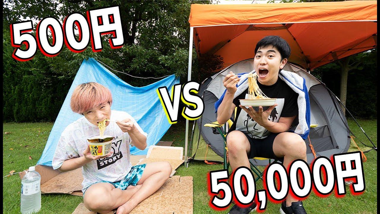 500円VS50000円!決められた金額で1日サバイバルチャレンジが面白すぎた!!