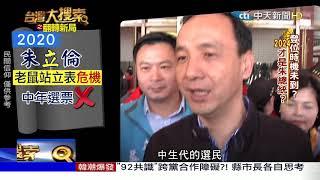 2018.12.01  台灣大搜索/獨家直擊韓國瑜.吳敦義祖墳 揭\