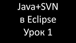 javaSVN. Урок 1: Установка плагина SVN для Eclipse и Tortoise SVN