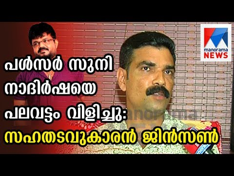 Crucial reveals by Pulsar Suni's co-prisoner against Nadirsha | Manorama News