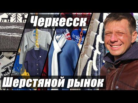 Черкесск Шерстяной рынок Resale