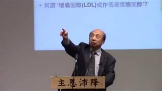 人體健康指數 (三藩市中信福音中心醫學講座)粵語