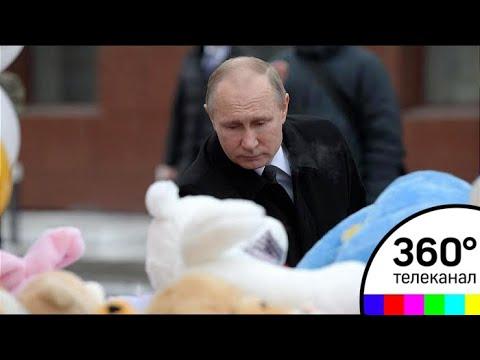 На место Кемеровской трагедии прибыл президент Владимир Путин