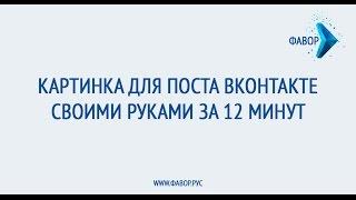 Картинка для поста Вконтакте своими руками за 12 минут