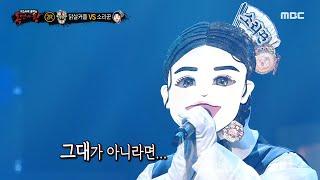[복면가왕] '소리꾼' 2라운드 무대 - 그런 일은, MBC 210620 방송