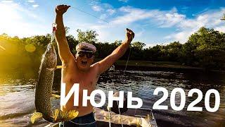 Удачная рыбалка в июне 2020 ловим леща и щук