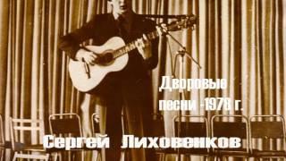 В Москве ночные улицы - Дворовые песни 60-70 х
