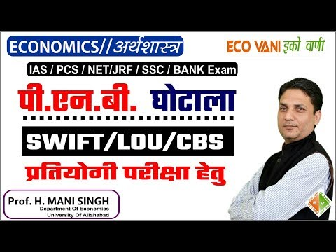 PNB घोटाला (SWIFT/LOU/CBS) प्रतियोगी परीक्षा हेतु // By Prof. H. Mani Singh