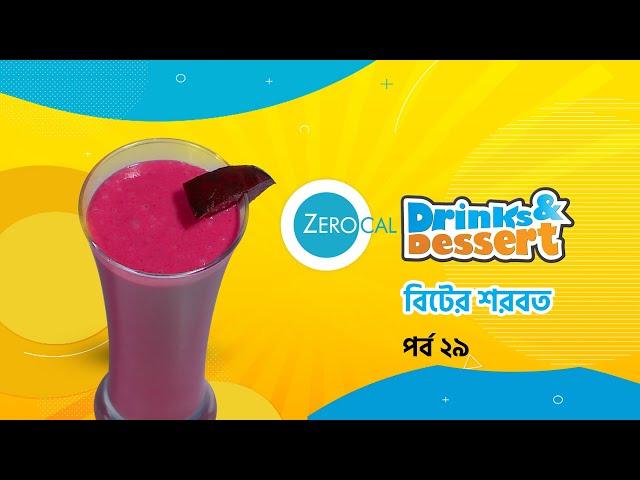 Zerocal Drinks & Dessert - Beetroot Sorbet - Episode 29