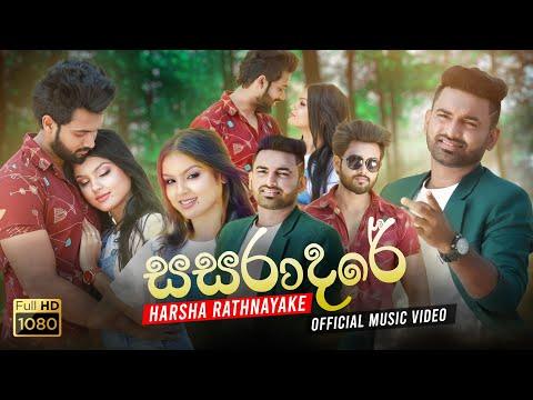 Sasaraadare (සසරාදරේ) - Official Music Video   New Sinhala Songs 2021   Zaara
