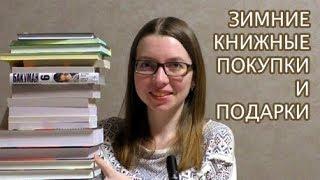 Зимние книжные покупки и подарки