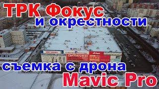 Полеты над городом. ТРК Фокус - Челябинск, 17 декабря 2018 г Mavic Pro Platinum.