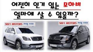 여전히 인기 있는 SUV!! 모하비 중고차 얼마에 구매…