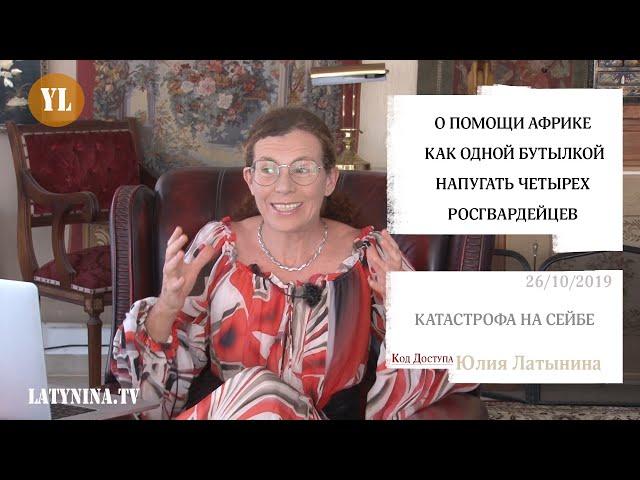 Юлия Латынина/Код Доступа /26.10.2019/ LatyninaTV /