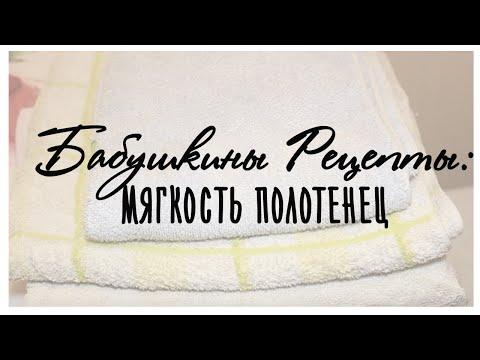 Бабушкины рецепты: Восстанавливаю первоначальную мягкость банных полотенец
