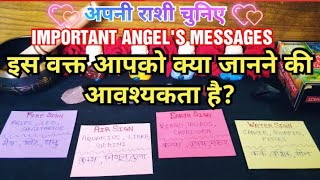 👤❤ ANGEL MESSAGES FOR YOU THAT CAN CHANGE YOUR LIFE 🤔😋 UNIVERSE GUIDANCE PICK A CARD TAROT HINDI