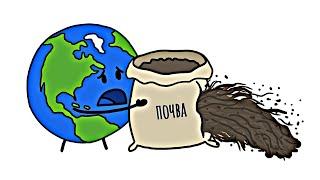 Как спасти землю? [Минутка Земли]