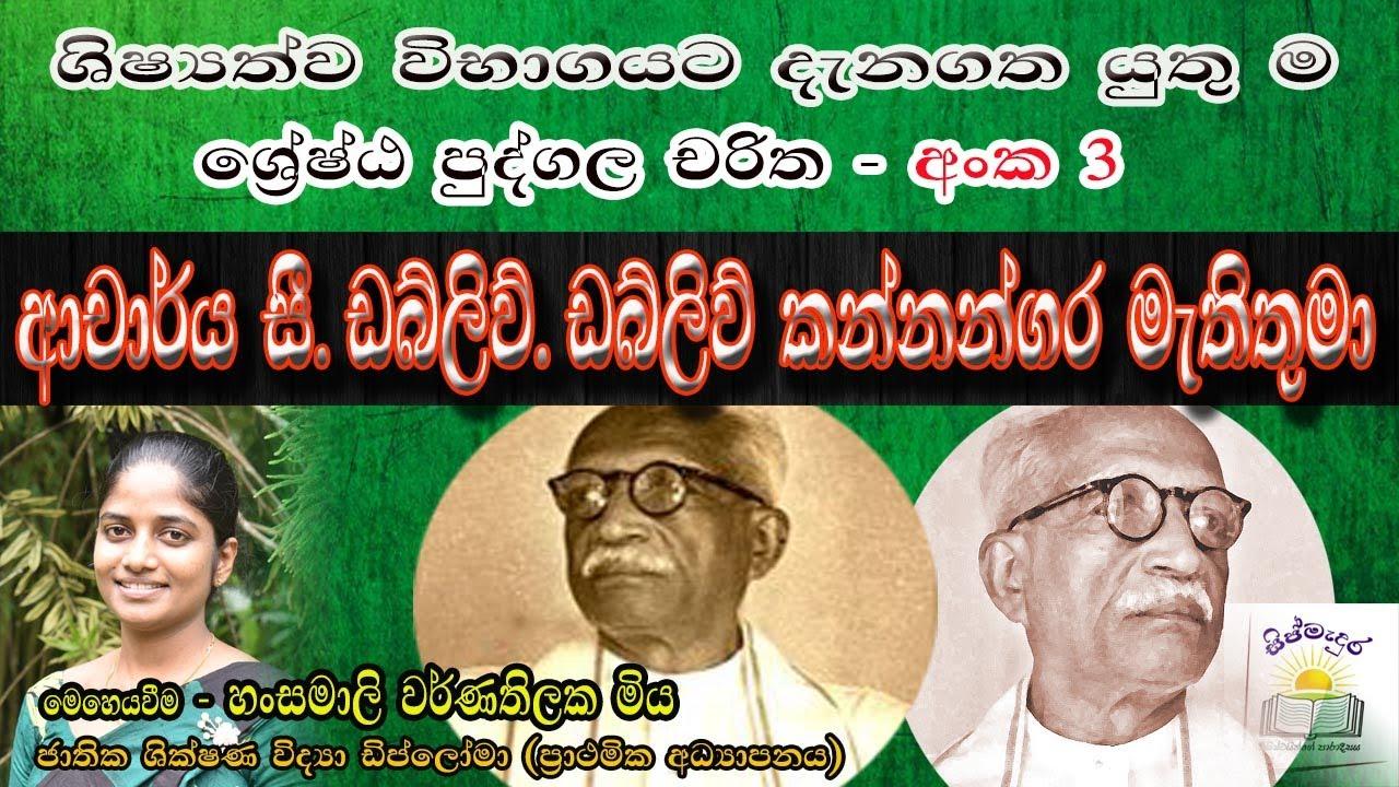 Download Acharya C W W Kannangara