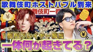 【歌舞伎町】コロナ禍なんか関係なし!金持ちホストが続出する訳とは??