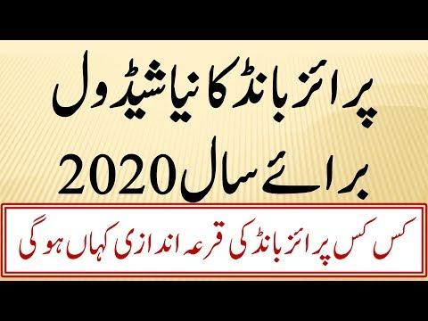 Prize Bond Draw Schedule 2020