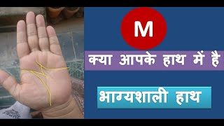 m sign in palmistry | Female palmistry in Hindi | m sign on palm