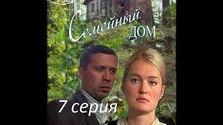 Семейный дом 7 серия | смотреть онлайн