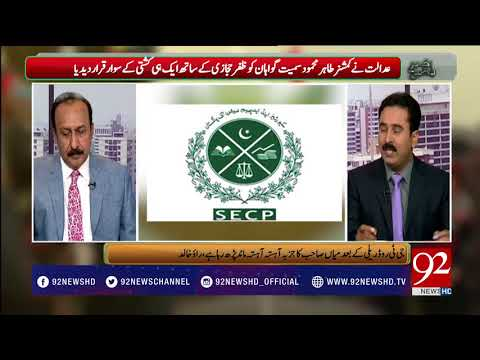 Bakhabar Subh - 21 August 2017 - 92NewsHDPlus