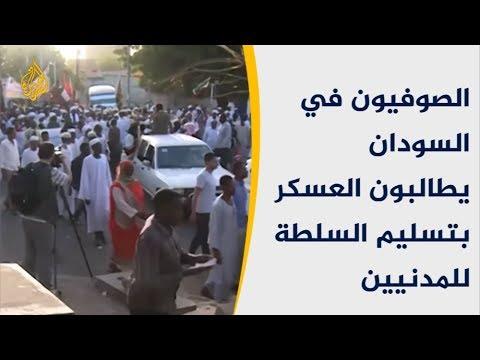 الصوفيون في السودان يطالبون العسكر بتسليم السلطة للمدنيين  - نشر قبل 2 ساعة