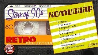 Комиссар ✮ Дрянь ✮ Альбом 1998 года ✮ Любимые Хиты 90х ✮ Ретро Коллекция ✮