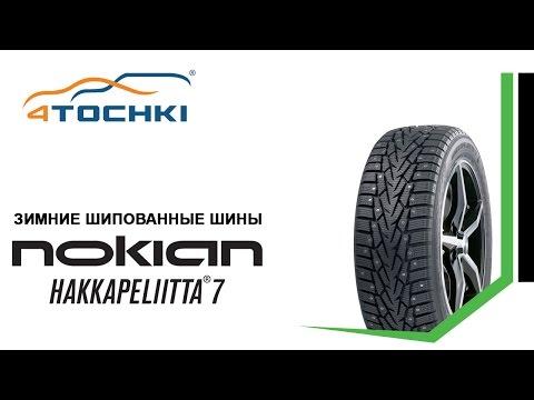 Обзор шины Nokian Hakkapelita 7