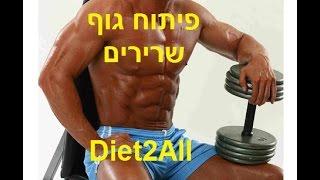 שרירים וחיטובים בשיטת  Diet2All