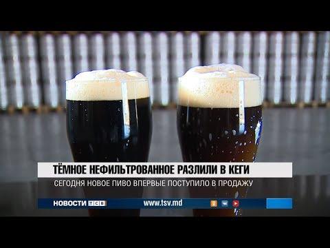 Тираспольский пивзавод сварил тёмное нефильтрованное пиво