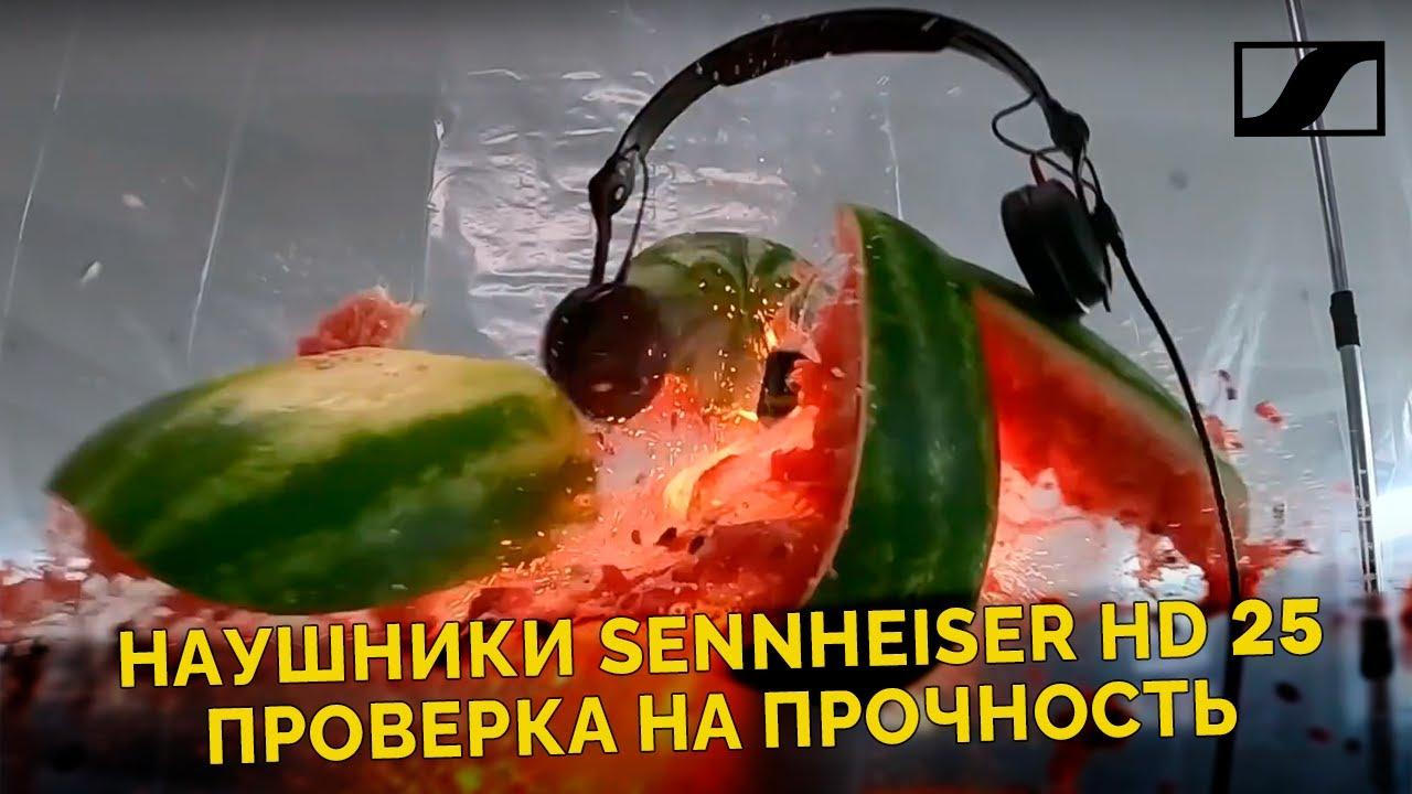 Мониторные наушники Sennheiser HD 25   Жесткие испытания