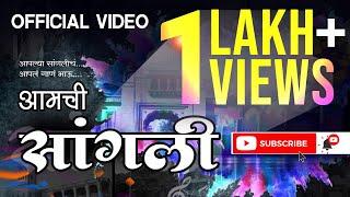 Aamchi Sangli   आमची सांगली   Official video song   aSr musik