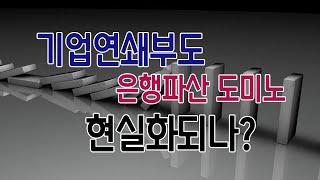 은행파산 현실화되나? 다른 사람들 손해는 얼마? 2배 번 사람은?