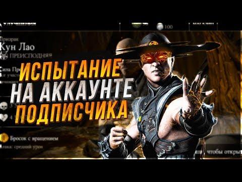 Испытание Кун Лао Призрак на аккаунте подписчика|Мортал Комбат Х(Mortal Kombat X thumbnail