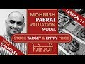 Lesson 11 | Stock Fundamental Analysis in Hindi - Mohnish Pabrai ( The Dhandho Investor Model )