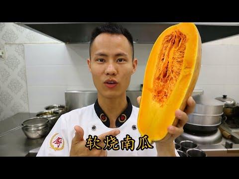 """厨师长教你一道素菜:""""软烧南瓜"""",口感软糯香甜,先收藏起来"""