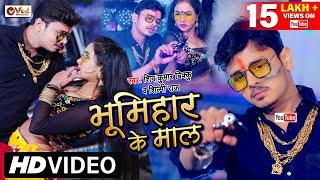 #Video भूमिहार के माल | Shiv Kumar Bikku | Bhumihar Ke Maal | Feat Madhu | Latest Bhojpuri Song