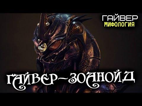 Всё о Гайвере - Зоанойде (из фильма Гайвер 2: Тёмный Герой)
