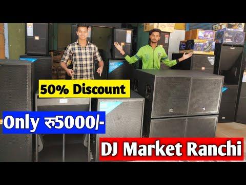 cheapest-dj-market-in-ranchi/-lowest-price-dj-market-in-india/-dj-market-jharkhand/dj-market-ranchi