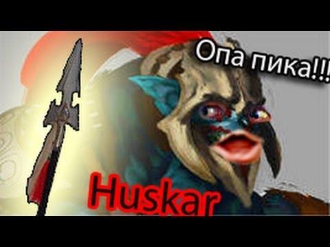 видео: (dota2) huskar - любитель пик точеных