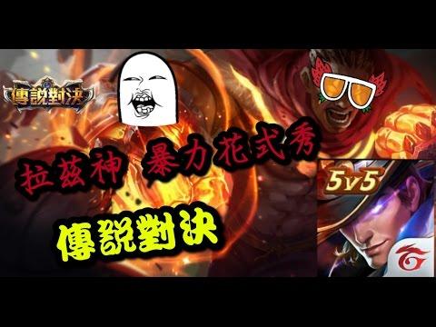 【傳說對決】拉茲高端玩法 教你拉茲閃現怎麼玩!