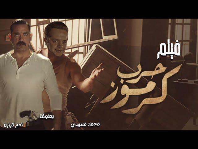 حصريا فيلم الكوميديا الرائع - حرب كرموز - بطولة نجم الكوميديا محمد هنيدي