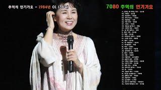 7080 추억의 인기가요 - 1984년 01 (36곡)