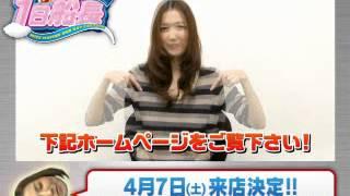 4月7日、3代目ミスマリンちゃんの神谷美伽さんが 1日船長として来店...