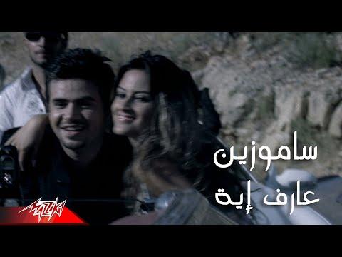 Samo Zaen - Aref Eh | سامو زين - عارف ايه