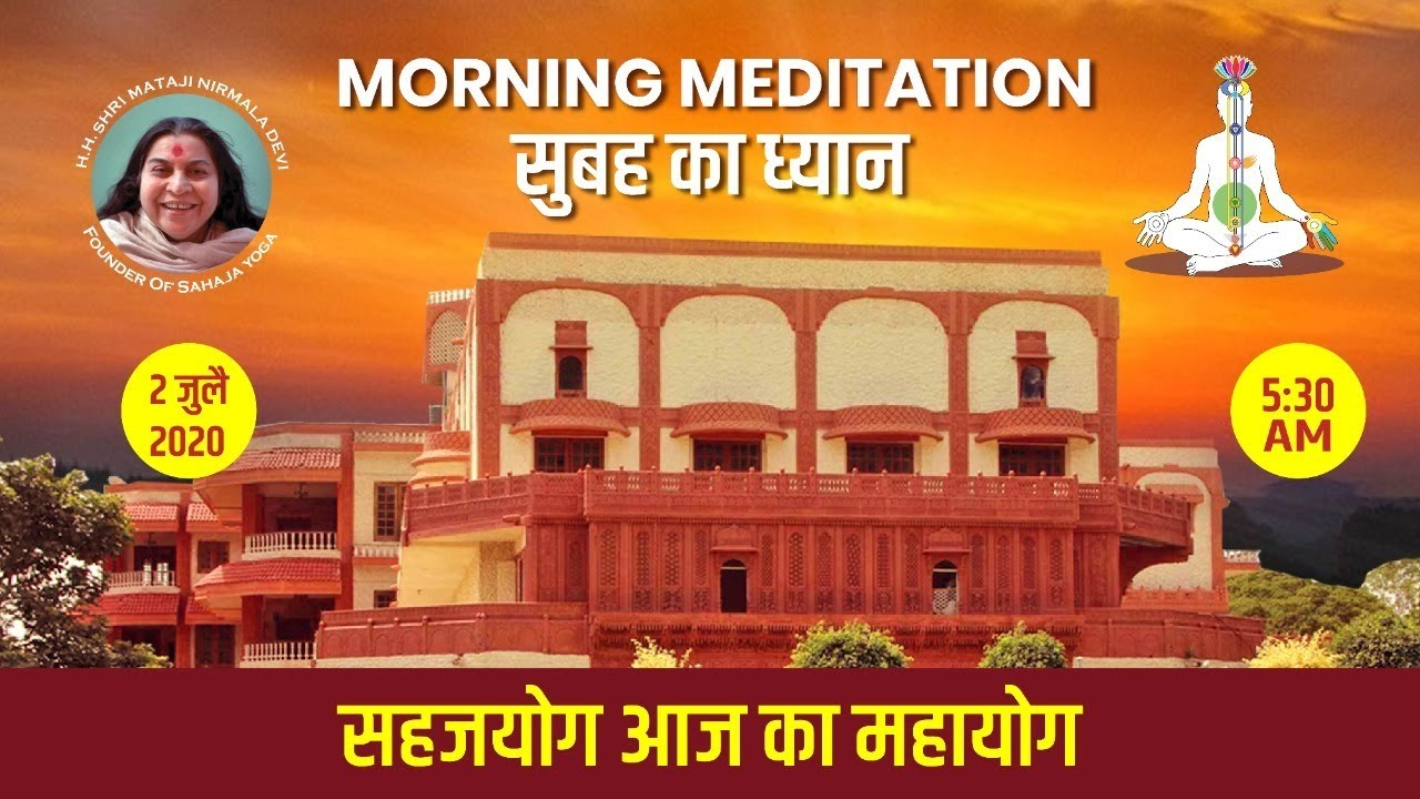 02  July 2020 | 5.30 AM Morning Meditation  | Pratishthan Pune