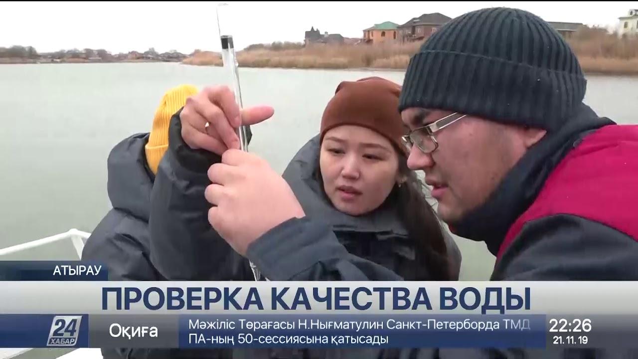 В Атырау проверили качество воды в реке Урал